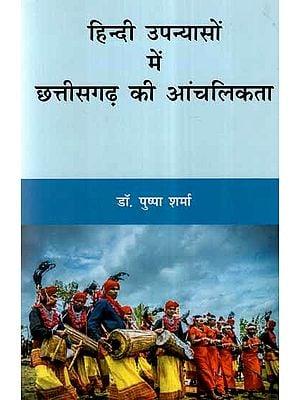 हिन्दी उपन्यासों में छत्तीसगढ़ की आंचलिकता- Chhattisgarh Regionalism in Hindi Novels