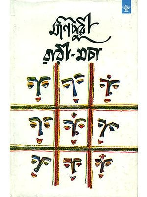 Manipuri Warimacha - An Anthology of Manipur (Bengali Short Stories)