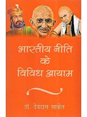 भारतीय नीति के विविध आयाम- Diverse Dimensions of Indian Policy