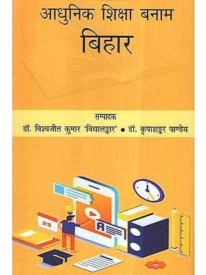 आधुनिक शिक्षा बनाम बिहार- Modern Education Vs Bihar