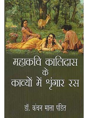 महाकवि कालिदास के काव्यों में श्रृंगार रस- Shringar Ras in Poems of Mahakavi Kalidasa