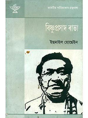 Bishnu Prasad Rabha - A Monograph (Assamese)