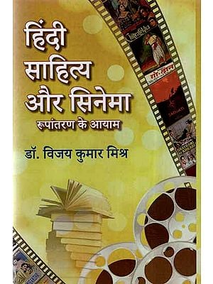 हिंदी साहित्य और सिनेमा रूपांतरण के आयाम- Dimensions of Hindi Literature and Cinema Conversion