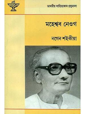 Maheshwar Neog - A Monograph (Assamese)