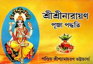 Shri Shri Narayana Puja Paddhati (Bengali)