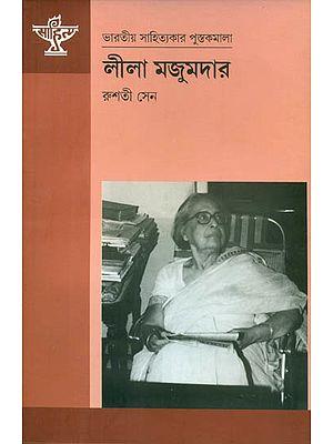 Lila Majumder - A Monograph (Bengali)