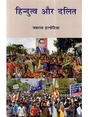 हिन्दुत्व और दलित- Hindutva and Dalits