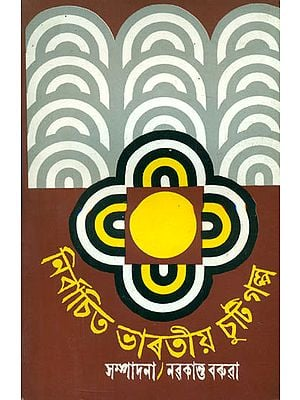 Nirbachita Bharatiya Chuti Galpa - Selection of Indian Short Stories (Assamese)