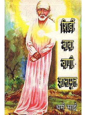 शिर्डी बाबा वाणी ज्ञानामृत - Shirdi Baba Vani Gyanamrit
