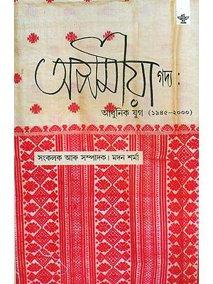 Asamiya Gadya Adhunik Yug 1945-2000 Prose - An Anthology (Assamese Prose)