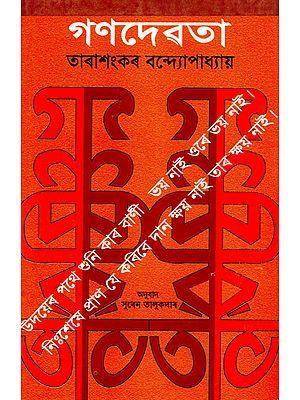 Ganadevata (Assamese)