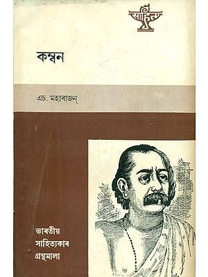 Kamban - An Old and Rare Book (Assamese)