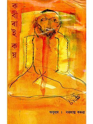 Kabirdi Kai: Selected Kabir's Poems in Assamese (An Old and Rare Book)