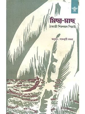 Micha Mach - Translation of Malayalam Novel (Assamese)