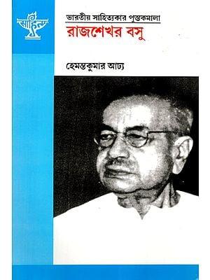 Rajsekhar Basu (A Monograph in Bengali)