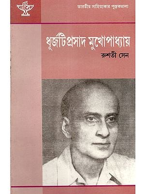 Dhurjatiprasad Mukhopadhyay: A Monograph in Bengali