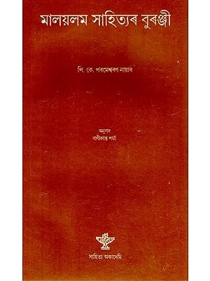 Malayalam Sahityar Buranji (Assamese)