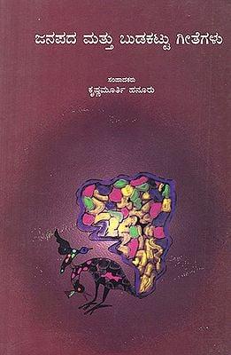Janapada Mattu Budakattu Geethegalu- An Anthology of Folk and Tribal Songs (Kannada)