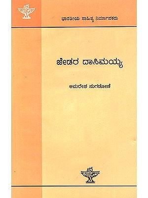 Jedara Dasimayya- A Monograph (Kannada)