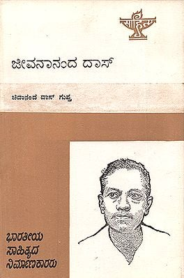 Jibananand Das- Chidananda Das Gupta's Monograph in Kannada (An Old and Rare Book)
