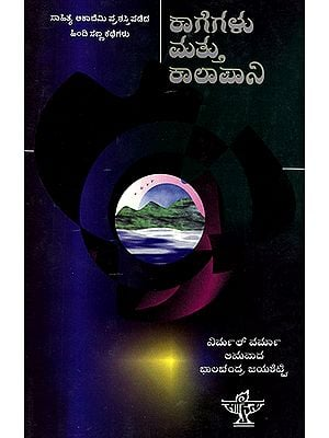 Kagegalu Mattu Kalapani- Nirmal Verma's Award Winning Short Stories (Kannada)