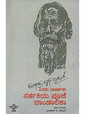 Rabindranath Tagore: Eradu Natakagalu- Rabindranath Tagore's Two Plays 'Natir Puja' and 'Chandalika' (Kannada)