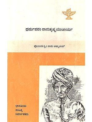Dharmavaram Ramakrishnamacharya- Dr. P.S.R. Appa Rao's Telugu Monograph in Kannada (An Old and Rare Book)