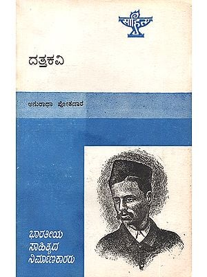 Dattakavi- Anuradha Potdar's Monograph in Kannada (An Old and Rare Book)