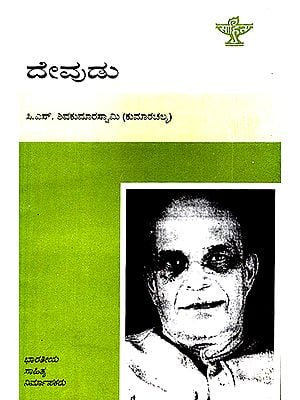 Devudu- A Monograph in Kannada