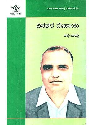 Dinkar Desai- A Monograph (Kannada)