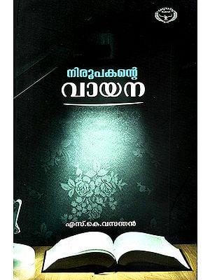 Niruupakante Vayana- Essays (Malayalam)