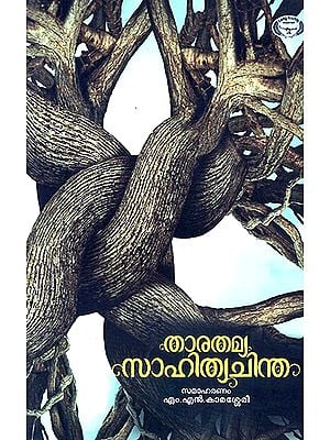 Tharathamya Sahitya Chintha- Essays (Malayalam)