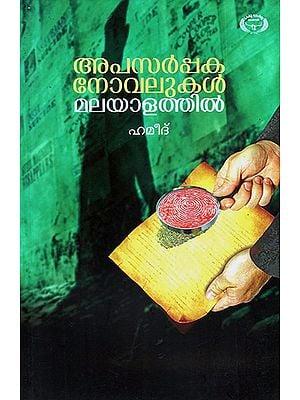 Apasarppakanovalukal Malayalthil- Historical Study on Literature (Malayalam)