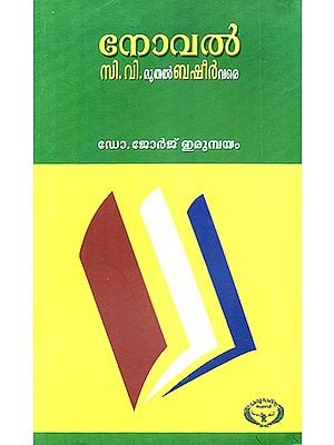 Novel: C.V. Muthal Basheer Vare (Malayalam)