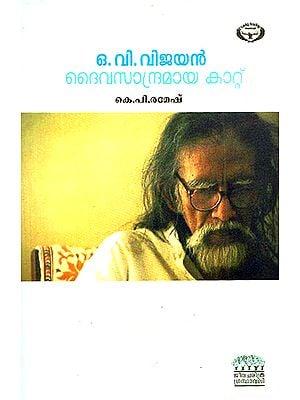 O.V. Vijayan: Daivasandramaya Kattu- Biography (Malayalam)