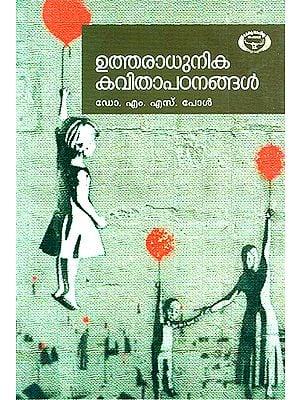 Utharadhunika Kavitha Patanangal- Study (Malayalam)