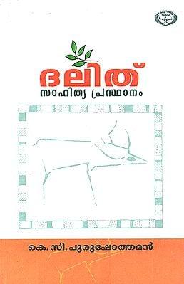 Dalith Sahitya Prasthanam- Study (Malayalam)