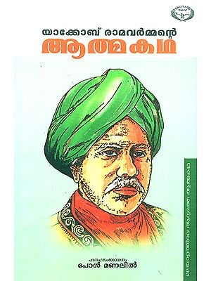 Yacob Ramavarmante Atmakatha- Biography with Studies (Malayalam)