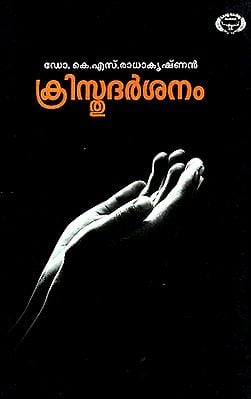 Kristhudharsanam- Philosophical Study (Malayalam)