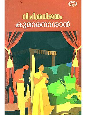 Vichithravijayam- Drama (Malayalam)