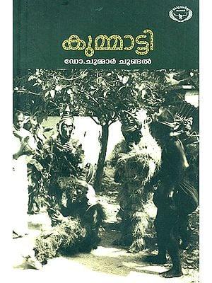 Kummatti- Study (Malayalam)