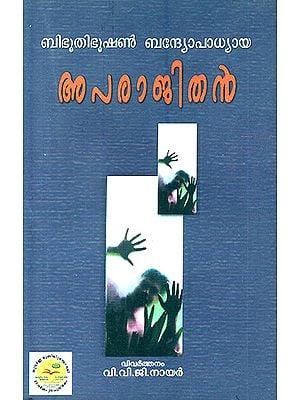 Aparajithan- A Novel (Malayalam)