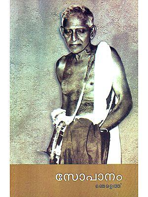 Sopanam- Autobiography (Malayalam)