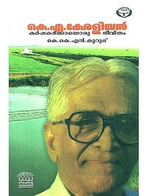 K.A. Keraleeian: Karshakarkkayorujeevitham- Biography (Malayalam)