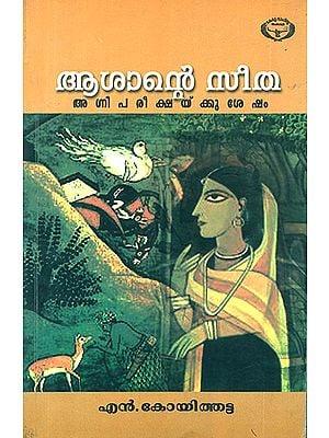 Asante Seetha Agnipareekshakku Sesham- Study (Malayalam)