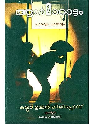 Almarattam- A Novel (Malayalam)
