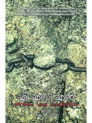 A S N: Jeevitham Kala Rashtreeyam- Collection of Essays (Malayalam)