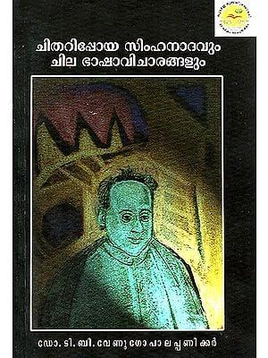 Chitharippoya Simhanadavum Chila Bhashavicharangalum- Study (Malayalam)