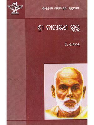 Sri Narayan Guru (Oriya)