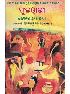 Phulwari (Oriya)